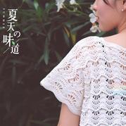女士钩针凤尾花短袖宽松套衫