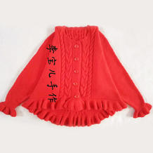 暖荷 仿淘宝款韩版荷叶边女童棒针蝙蝠袖开衫