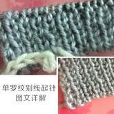 图文详解用别线单罗纹起针 达人编织心得分享