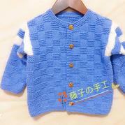 蓝色棋盘格男宝宝棒针开衫毛衣