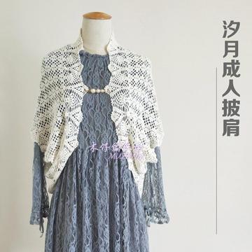 汐月成人披肩 女士鉤針折紙式外搭開衫式披肩