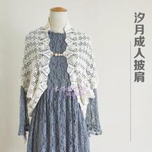 汐月成人披肩 女士钩针折纸式外搭开衫式披肩