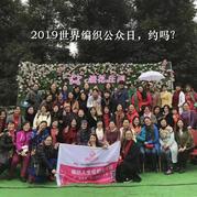 织女的盛宴 | 九城同庆2019世界编织公众日,邀你参加~