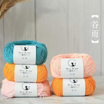 【谷雨】喵夫人棉线纯棉毛线儿童宝宝毛线宝宝线手编线批发