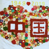 一次有紀念意義的設計制作 用毛線編織為國慶獻禮