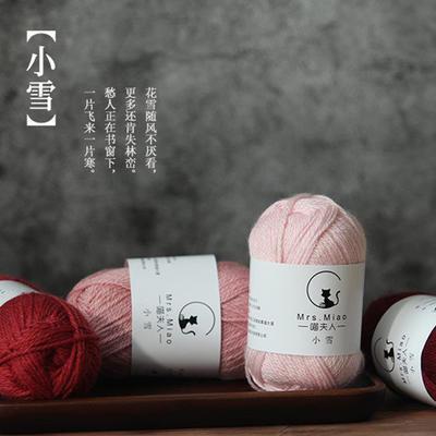 【小雪】羊毛手工編織線 織衣服毛線 中細線 圍巾線批發