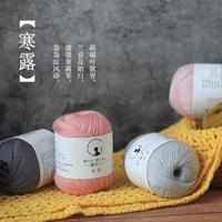 【寒露】超细羊毛 喵夫人手编毛线纯羊毛线手工编织