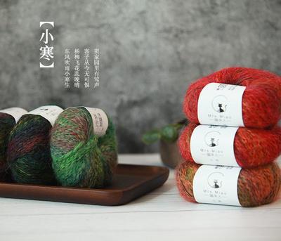 【小寒】马海毛羊毛混纺 冬季外套手工编织线毛线