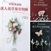 Lunarheavenly中里華奈迷人鉤編蕾絲花飾系列圖書