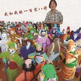 姑蘇城退休老人用毛線編織嘆為觀止的中華民族特色玩偶