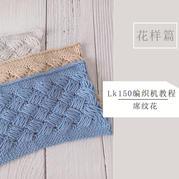 家用编织机机织席纹花视频教程 LK150编织机教程