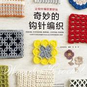 奇妙的鉤針編織(讓鉤針編織更好玩)