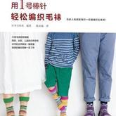 用1号棒针轻松编织毛袜 (Sock Knitting)