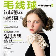 毛线球5:花样蕾丝编织物语