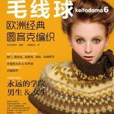 毛线球6:欧洲经典圆育克编织