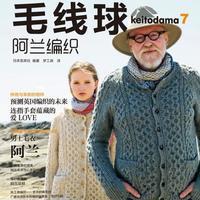 毛线球7:阿兰编织(冬季加厚版)
