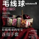 毛线球9:春色编织