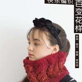快乐编织 百变花样(披肩 围巾 围脖 装饰领)