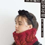 快乐兴旺xw115 百变花样(披肩 围巾 围脖 装饰领)