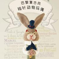 巴黎复古风钩针动物玩偶