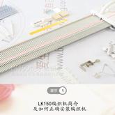 LK150快乐编织机简介及如何正确安装编织机(第一集)