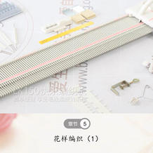 LK150快乐编织机--花样编织(1) (第六集)