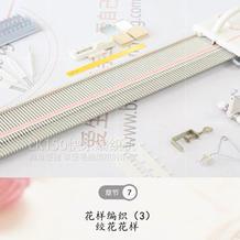 LK150快乐编织机--花样编织(3)绞花花样(第八集)