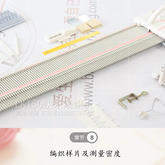 LK150快樂編織機--編織樣片及測量密度(第九集)