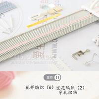 LK150快乐编织机--花样编织(6)空花编织2和穿孔织物(第十二集)