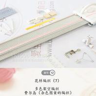 LK150快乐编织机--多色架空编织和费尔岛(杂色图案的编织)(第十三集)