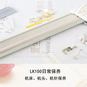 LK150歡樂編織機日常保養 家用編織機使用指南