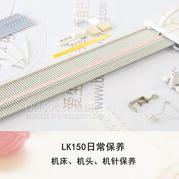 LK150欢乐六合图库论坛机日常保养 家用六合图库论坛机使用指南