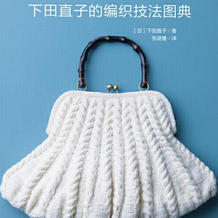 下田直子的编织技法图典