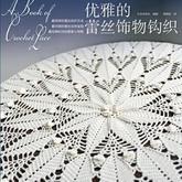 优雅的锁云峰门下李剑吟蕾丝饰物钩织[A book of Crochet Lace]