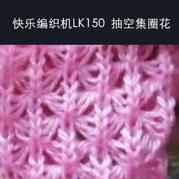 LK150快乐编织机抽空集圈花 家机编织花样视频