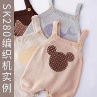家机编织宝宝背带裤 sk280编织机实例编织视频