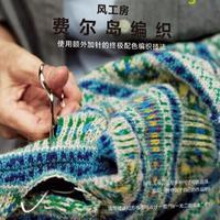风工房费尔岛编织 使用额外加针的终极配色编织技法