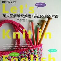 (西村知子的)英文图解编织教程+英日汉编织术语
