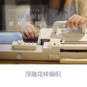浮雕编织 梦想编织机sk280机织花样视频