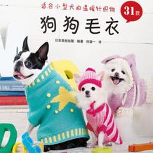 狗狗毛衣 [适合小型犬的温暖针织物31款]