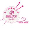 【疫病无情 编织有爱】编织人生第十届编织大赛获奖作品集
