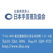 日本手艺普及协会及手工编织网络培训课程