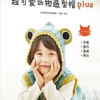 超可爱动物造型帽plus 儿童编织服饰书