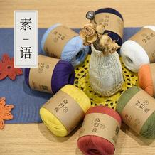 回归线【素语】汉麻棉线 手工钩编线夏季线抗菌吸湿透气