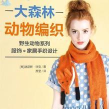 大森林动物编织:野生动物系列服饰家居手织设计