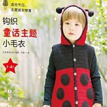 钩织童话主题小毛衣 适合节日、主题派对穿着