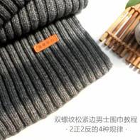 2正2反4种规律织双螺纹围巾 零基础新手织围巾教程