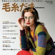 毛糸だま2020冬�vol.188 新刊手工��服�欣�p(毛�球36期)