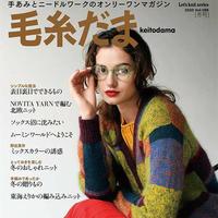 毛糸だま2020冬号vol.188 新刊手工编织服饰欣赏(毛线球36期)