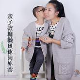 亲子款粗针织慵懒风毛线开衫外套毛衣编织视频